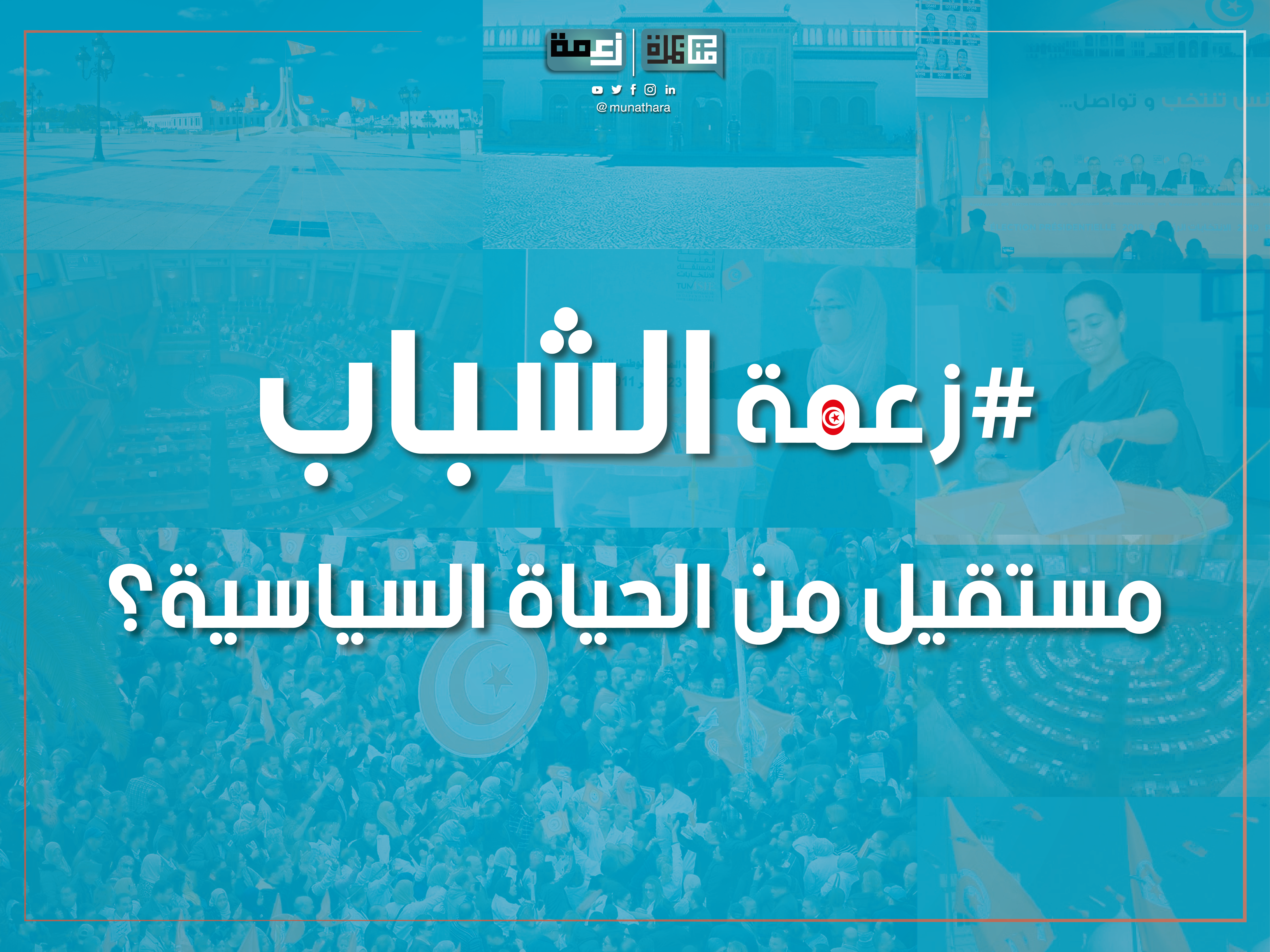Debate Tunisia Youth Studio Education Public Democracy Zaama Za3ma