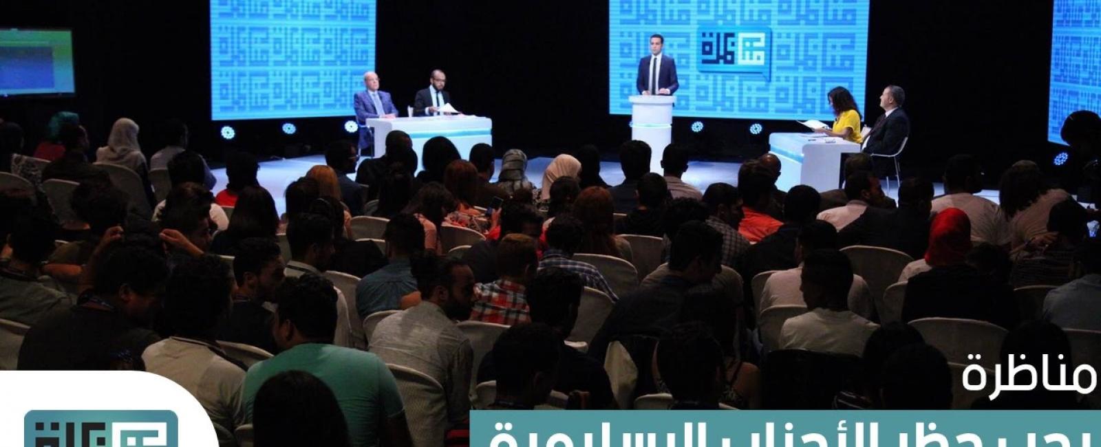 """مناظرة: """"يجب حظر الأحزاب الإسلامية"""" #DD23"""