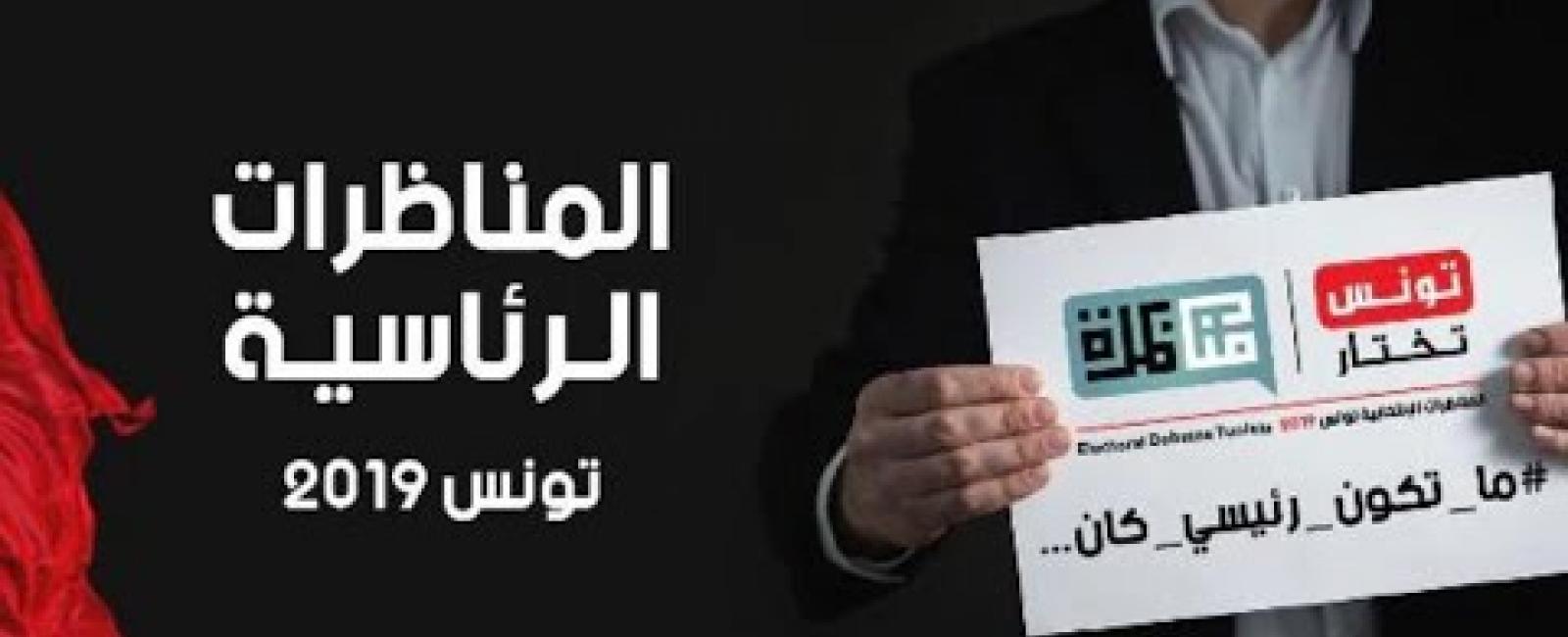 الطريق إلى قرطاج تونس تختار ـ المناظرات الرئاسية