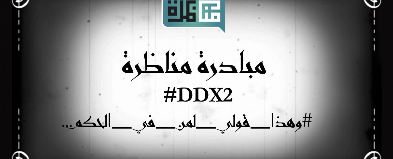 إحتفالية DDX2# : شباب العرب يوجهون كلماتهم لمن هم في الحكم