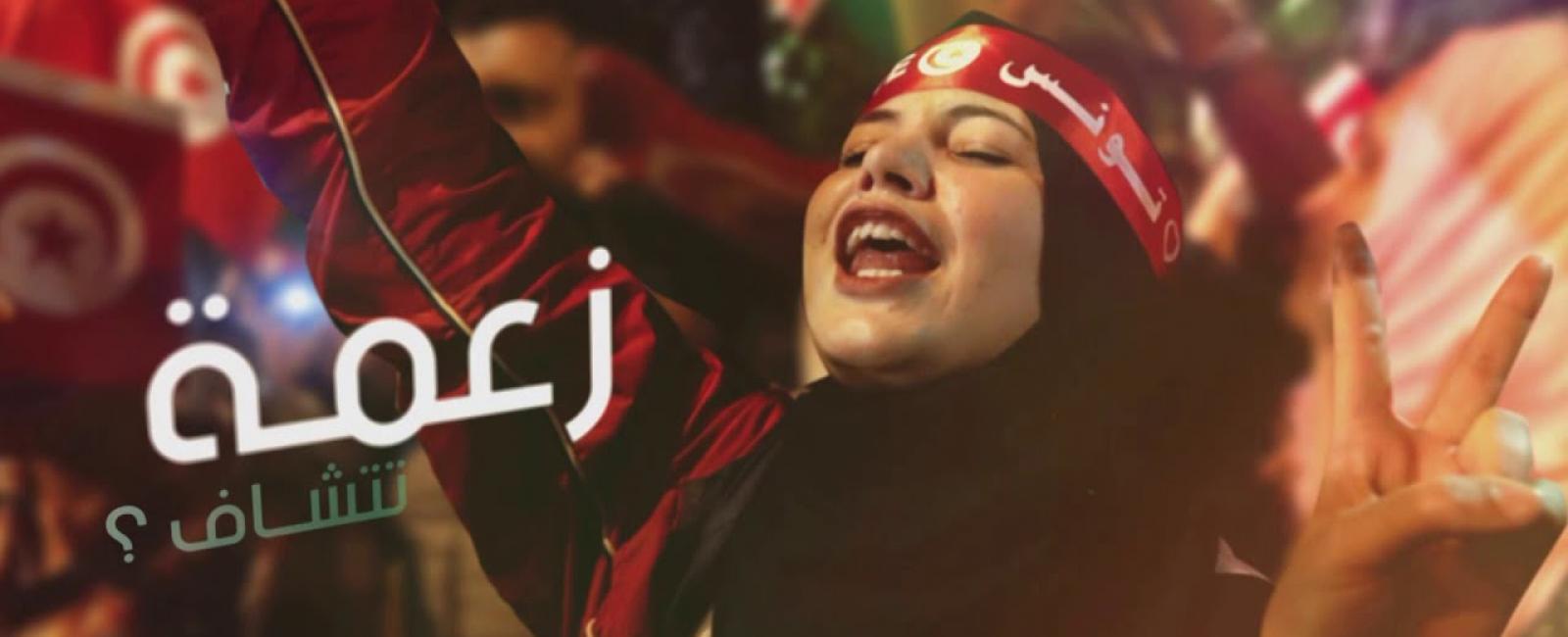 زعمة تونس في الثنية الصحيحة؟#