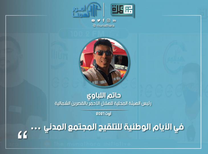Debate Munathara Tunisia Media Freedom Expression youth competition