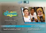Debate Munathara Tunisia Media Freedom Expression youth radio podcast