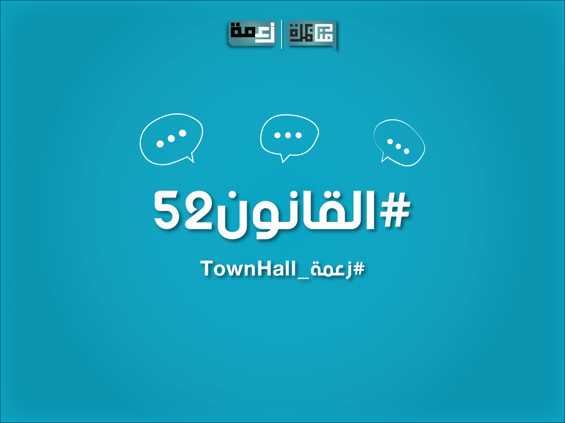 Town Hall debate Tunisia Law 52