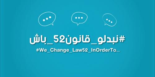 Town Hall debate Tunisia Law 52